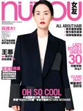 Nuyou Magazine Singapore August 2014
