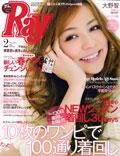 Ray Magazine Japan February 2014